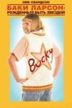 Баки Ларсон: Рождённый быть звездой