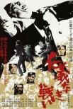 The Yakuza Papers, Vol. 1: Битвы без чести и человечности