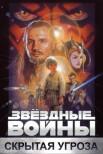 Звёздные войны: Эпизод 1 — Скрытая угроза