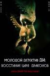 Молодой детектив Ди: Восстание Морского Дракона