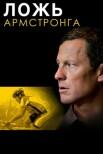 Ложь Армстронга