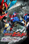 Kamen Rider Построй фильм: будь тем