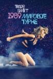 Тейлор Свифт: мировое турне 1989 года — Live