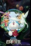 Фильм Doraemon: Нобита и рождение Японии