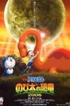 Doraemon: Динозавр Нобиты