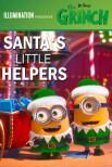 Маленькие помощники Санты