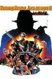 Полицейская академия 6: Город в осаде