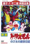 Doraemon: дневник Нобиты о сотворении мира