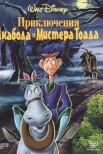 Приключения Икабода и мистера Тодда