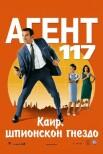 Агент 117: Каир, шпионское гнездо
