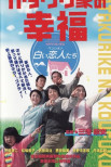 Счастье семьи Катакури