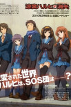 Исчезновение Харухи Судзумии