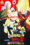 Dragon Ball Z: Супер Android 13!
