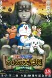 Doraemon: новый великий демон Нобиты — Пеко и группа исследователей из пяти