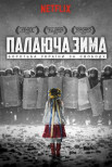 Зима в огне: борьба Украины за свободу