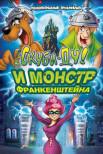 Скуби-Ду: Франкен-монстр