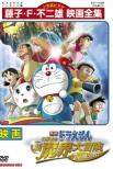 Doraemon the Movie: новое великое приключение Нобиты в подземный мир — семь волшебных пользователей