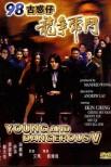 Молодые и Опасные 5