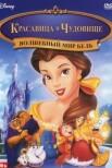 Красавица и Чудовище: Волшебный мир Бель