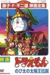 Doraemon: Нобита Легенда о Короле Солнца