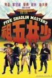 Пять мастеров Шаолиня