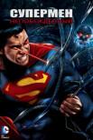 Супермен: Непобежденный