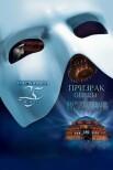 Призрак Оперы В Королевском Альберт-Холле