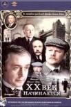 Приключения Шерлока Холмса и доктора Ватсона: Двадцатый век начинается