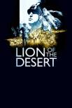 Лев пустыни