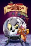 Том и Джерри: Волшебное кольцо