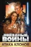 Звёздные войны: Эпизод 2 — Атака клонов