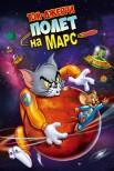 Том и Джерри: Полёт на Марс