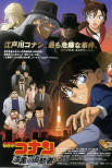 Детектив Конан 13