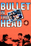 Пуля в голове