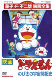 Doraemon: Запись Нобиты, Spaceblazer