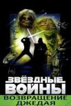 Звёздные войны: Эпизод 6 — Возвращение Джедая