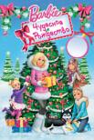 Барби: Чудесное Рождество