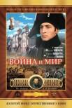 Война и Мир 1: Андрей Болконский