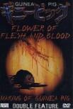 Подопытная свинка 2: Цветок из плоти и крови