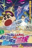 Crayon Shin-chan: суперразмер! Шторм называется моя невеста