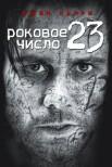 Роковое число 23