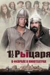 Полтора рыцаря: В поисках похищенной принцессы Херцелинды