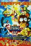 Digimon Adventure 02 — Ураганный приземление! Золотые Digimentals