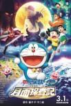 Doraemon: Исследование Хроники Луны Нобиты