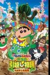 Crayon Shin-chan: моя трогательная история! Кактус Большая Атака!