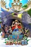 One Piece: Эпизод Skypiea