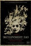 Эксперимент: Зло