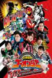 Двигатель Sentai Go-Onger: 10-летний Гран При