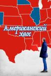 Американский Хаос