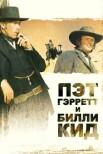 Пэт Гэрретт и Билли Кид